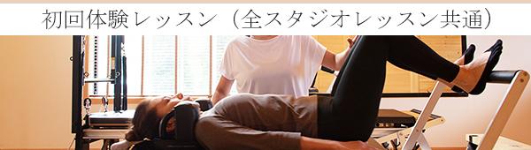 初回体験レッスン(全スタジオレッスン共通)